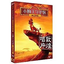 小狮王守护队:狮王再起(DVD9)儿童动画片DVD光盘