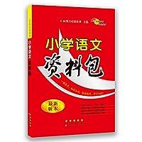 68所名校图书·小学语文资料包