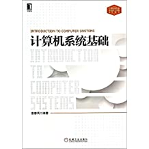 计算机类专业系统能力培养系列教材:计算机系统基础