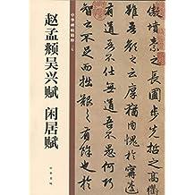 赵孟頫吴兴赋 闲居赋--中华碑帖精粹 (中华书局出品)
