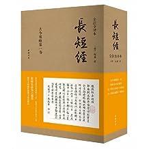 全注全译本《长短经》(全三册,又名《反经》,职场、官场、商场智慧修炼之必读经典。