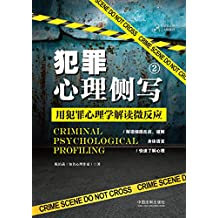 犯罪心理侧写2:用犯罪心理学解读微反应