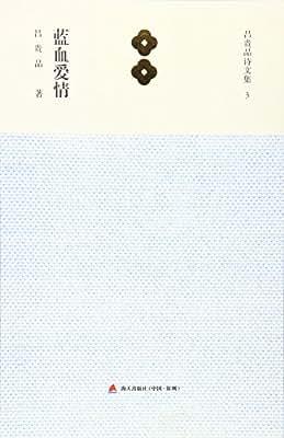 吕贵品诗文集:蓝血爱情.pdf