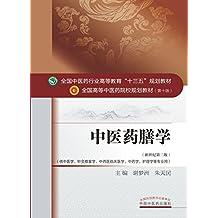 中医药膳学