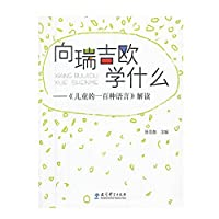 向瑞吉欧学什么:《儿童的一百种语言》解读 屠美如 教育科学出版社 定价:31元