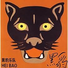黑豹乐队:黑豹(CD)
