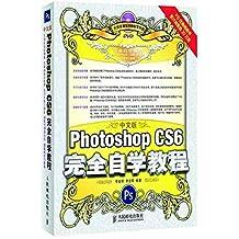 中文版Photoshop CS6完全自学教程(附光盘)