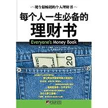 每个人一生必备的理财书:现今最畅销的个人理财书(一本能让你使用50年的理财宝典)