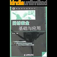 网络安全基础与应用 (网络安全实用丛书)