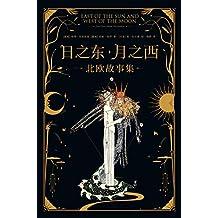 日之东·月之西:北欧故事集(北欧神话同源的15个经典故事,简体中文版首次译介引入。)(果麦经典)