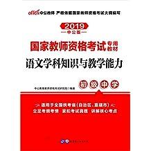 中公版·2019国家教师资格考试专用教材:语文学科知识与教学能力(初级中学)