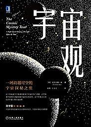 宇宙觀:一場跨越時空的宇宙探秘之旅(中科院、上海天文臺專家誠意推薦!涵蓋近十年諾貝爾物理學獎關于宇宙的熱門話題、牛頓等科學家對宇宙的科學探索、大眾對外星人的宇宙迷思。結伴同游,跨越時空的宇宙探秘)