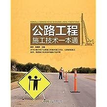公路工程施工技术一本通
