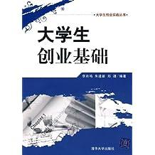 大学生创业基础 (大学生创业实战丛书)