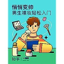 悄悄变帅:男生裸妆轻松入门(知乎 作品) (知乎「一小时」系列)