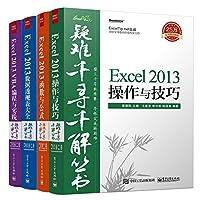 Excel2013函数与公式+Excel2013 VBA编程与实践+Excel2013数据透视表等(套装共4册)
