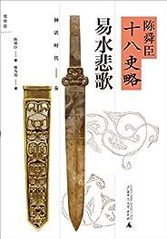 易水悲歌(神话时代-秦) (陈舜臣十八史略 1)