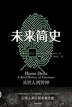 """""""未来简史(《人类简史》作者新作!人类迎来第二次认知革命,人工智能和算法将战胜人类,99%的人将沦为无用阶层!)"""",作者:[尤瓦尔·赫拉利]"""