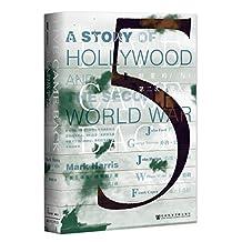 五个人的战争 :好莱坞与第二次世界大战(试读本)【一部为影迷书写的战争故事】 (甲骨文系列)