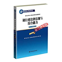 (2015年) 银行业专业人员职业资格考试辅导教材:银行业法律法规与综合能力(初、中级适用)