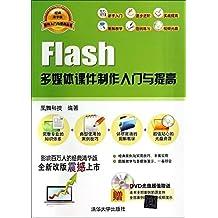 Flash多媒体课件制作入门与提高 (软件入门与提高丛书)