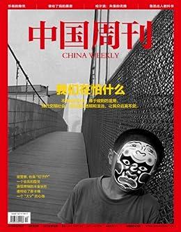 """""""中国周刊 月刊 2013年10期"""",作者:[中国周刊杂志社]"""