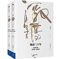 激荡三十年:中国企业1978—2008(十年典藏版)(上下)