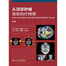 头颈部肿瘤放射治疗图谱