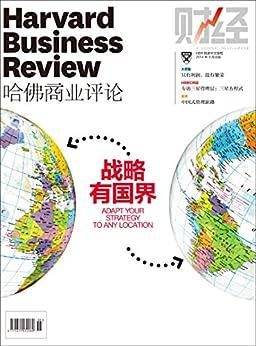 """""""战略有国界(《哈佛商业评论》2014年第9期)"""",作者:[哈佛商业评论]"""