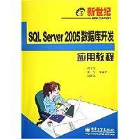 SQL Server 2005数据库开发应用教程
