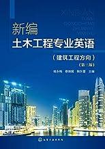 新编土木工程专业英语.建筑工程方向(第三版)