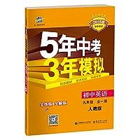 曲一线科学备考·(2018)5年中考3年模拟:初中英语(九年级全一册)(人教版)(全练版)(全解版)