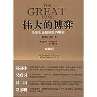 伟大的博弈:华尔街金融帝国的崛起(1653-2011)(珍藏版)