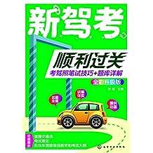 新驾考顺利过关:考驾照笔试技巧+题库详解(全彩升级版)