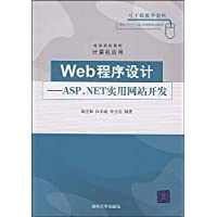 Web程序设计:ASP.NET实用网站开发