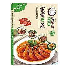 家常鲁菜(贺师傅中国菜)