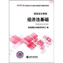 (2018年度)全国会计专业技术资格考试辅导教材·初级会计资格:经济法基础