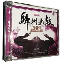 正版发烧CD碟片 绛州大鼓20年纪念版CD光盘鼓乐打击乐 正弘