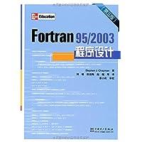 Fortran95/2003程序设计(第3版)