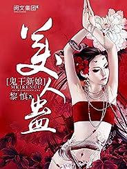 美人蛊:鬼王新娘第1卷