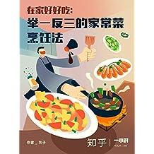在家好好吃:举一反三的家常菜烹饪法(知乎 灰子 作品) (知乎「一小时」系列)