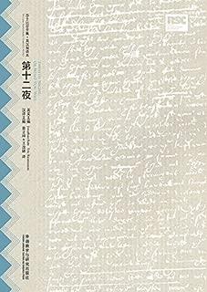 第十二夜(莎士比亚全集·英汉双语本) (English Edition)