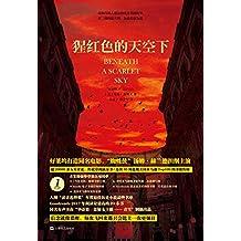 """猩红色的天空下(2017年美国亚马逊畅销书榜首!好莱坞打造同名电影,""""蜘蛛侠""""汤姆·赫兰德担纲主演)"""