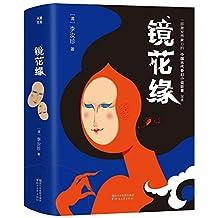 作家榜经典:镜花缘(2017全新未删减足本·精校插图典藏版)
