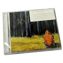 限时抢购 口袋唱片 2013全新改版 李志 《梵高先生》 全新原封正版CD+原版海报