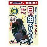 Sanko 婴儿车用 遮阳篷遮阳网 带收纳袋 BK CL-34