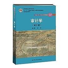 审计学(第8版中国人民大学会计系列教材十二五普通高等教育本科国家级规划教材)(封面随机)