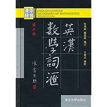 英汉数学词汇(第2版)