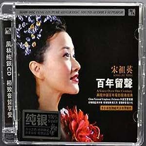 正版光盘 宋祖英 百年留声 中国百年电影歌曲经典 纯银版1CD(东盛文化)