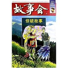 侦破故事(故事会精品丛书系列)